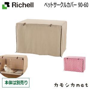 ケージ ペット用品 犬 リッチェル Richell ペットサークルカバー 90-60 イチオシ 厳選...