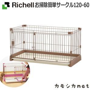 ペット用品 生き物 犬 ケージ リッチェル Richell お掃除簡単サークル 120-60 ハウス...