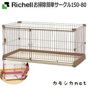 ペット用品 生き物 犬 ケージ リッチェル Richell お掃除簡単サークル 150-80 ハウス...