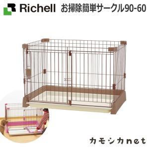 ペット用品 生き物 犬 ケージ リッチェル Richell お掃除簡単サークル 90-60 ハウス ...