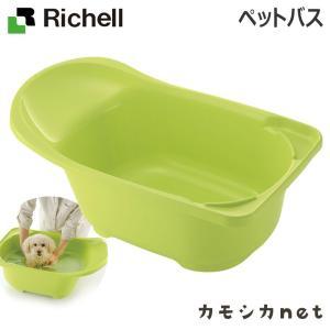 ペット用品 犬 お手入れ トリミング お風呂 タブ リッチェル Richell ペットバス|kamoshikanet