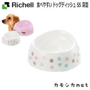 ペット用品 犬 食器 餌やり 水 フードボール リッチェル Richell 食べやすい ドッグディッ...