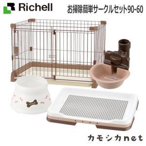 犬 ケージ 食器 水 給水器 スターター リッチェル Richell お掃除簡単サークルセット90-...