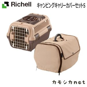 犬 キャリーバッグ スリング カバー リッチェル Richell キャンピングキャリーカバーセットS|kamoshikanet