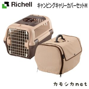 犬 キャリーバッグ スリング カバー リッチェル Richell キャンピングキャリーカバーセットM|kamoshikanet