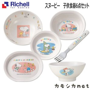 お食事 ベビー食器 リッチェル Richell スヌーピー MC 子供食器6点セット