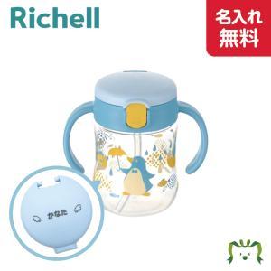お食事 ベビー食器 マグ リッチェル Richell TLI トライ ストローマグR ライトブルー(...