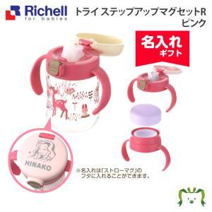 お食事 ベビー食器 マグ リッチェル Richell TLI トライ ステップアップマグセットR(1...