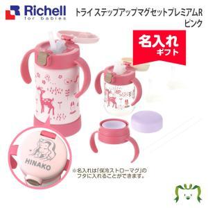 お食事 ベビー食器 マグ リッチェル Richell TLI トライ ステップアップマグセットプレミ...