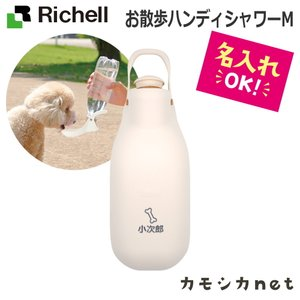 リッチェル Richell お散歩ハンディシャワーM (IV) 名入れ|三太店長厳選イチオシ カモシカnet