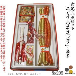 七五三 小物セット 3点セット 帯締め (丸ぐけ) 箱迫 (ハコセコ) 扇子 (末広)|kamoya529