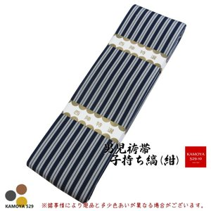 西陣 男児 袴帯 袴の帯 角帯 日本製 ポリエステル クリックポスト対応|kamoya529