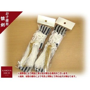 男児 袴の短刀 懐剣 レターパックプラス便対応|kamoya529
