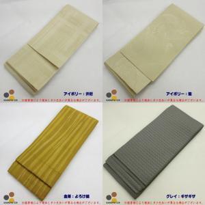 B級 訳あり 単衣帯 角帯 日本製 ポリエステル 袴下帯 レターパックプラス対応 kamoya529