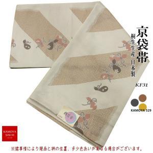 京袋帯 OUTLET アウトレット 日本製 紬、小紋、色無地などにカジュアルな帯。お茶席、お花、着付教室などの練習用に最適な帯 kamoya529