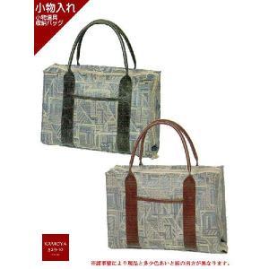 小物入れバッグ 和装小物収納バッグ|kamoya529