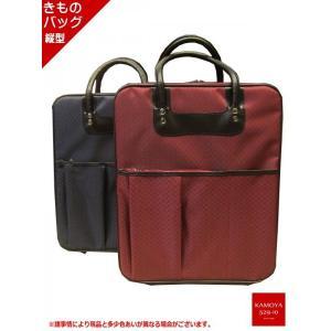 和装バッグ01t 和装カバン 着物一式を収納して持ち歩くことができる手提げ式和装バッグ タテ型|kamoya529
