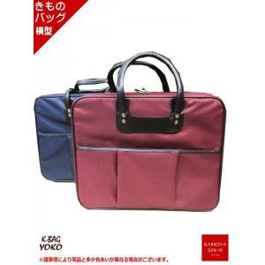 和装バッグ01y 和装カバン 着物一式を収納して持ち歩くことができる手提げ式和装バッグ ヨコ型|kamoya529