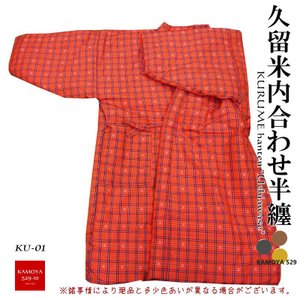 手づくり 久留米半天 日本製 ロング半天 長半纏 打ち合わせ 手づくり フリーサイズ どてら|kamoya529