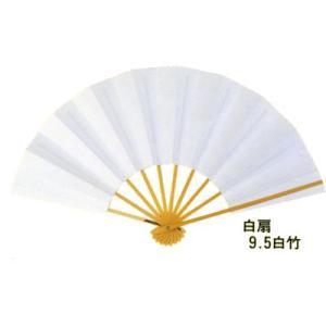 日本製 舞扇 9.5寸 9間 約29cm 白骨 扇子 踊り 白扇 錘埋め込み 箱なし クリックポスト対応 60対応|kamoya529