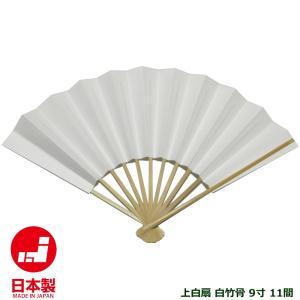 白地の扇子 上白 白扇 白竹扇子 9寸 11間 27cm 日本製 落語 囃子 相撲甚句 寄せ書き クリックポスト対応 60対応|kamoya529