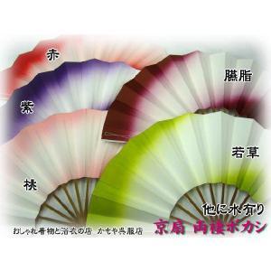 日本製 舞扇 9.5寸 9間 約29cm ヤキスス 扇子 錘埋め込み 手引き 両褄ぼかし 赤、朱、若草、紫、桃、水色、臙脂 化粧箱なし クリックポスト対応 60対応|kamoya529