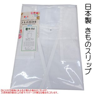 和装スリップ 着物スリップ 着物の下着 着物ワンピース 日本製 JK3303 クリックポスト対応|kamoya529