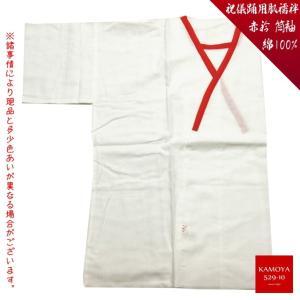婚礼用 踊用 細衿 赤衿 和装肌着 肌襦袢 筒袖 礼装用 和装下着 日本製 クリックポスト対応 kamoya529