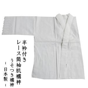 半衿付肌襦袢 バチ衿 Lサイズ うそつき襦袢 女性用 半襟付き肌着 綿晒地 日本製 wk3178 クリックポスト対応 60対応|kamoya529
