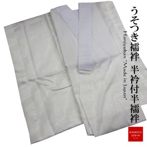 うそつき襦袢 半襦袢 平袖 半衿付 バチ衿 S M L 2L 二部式半襦袢の上だけ 日本製 wk クリックポスト対応 60対応|kamoya529