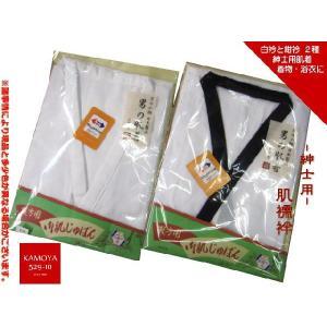 紳士肌着 肌襦袢 綿さらしLLサイズ 日本製 白衿 紺衿 メール便対応|kamoya529