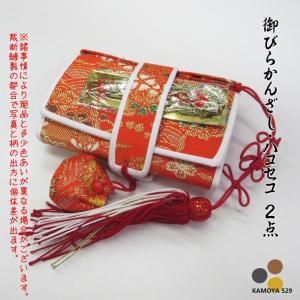七五三 御びら簪+箱セコ 筥迫 ネコポス対応 kamoya529