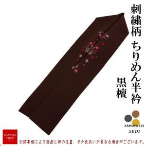 半衿 SA002 刺繍半衿 おしゃれ衿 刺繍 メール便対応 男女兼用 渋海老茶 kamoya529