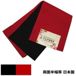 浴衣帯 朱子002 リバーシブル 半幅帯 四寸帯 ひとえ帯 袴下帯 両面 日本製 赤×黒 メール便対応 kamoya529