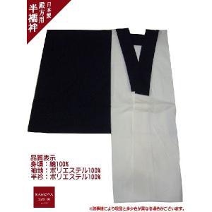 日本製 襦袢 殿方用 紳士 半襦袢 LLサイズ 紺袖 紺衿 クリックポスト対応|kamoya529