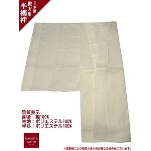 襦袢 殿方用 紳士 半襦袢 LLサイズ 日本製 白袖 白衿 レターパックライト対応|kamoya529