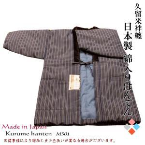 手づくり 久留米半天 日本製 紳士 フリーサイズ 柄77 半纏 袢纏 綿入りはんてん どてら|kamoya529