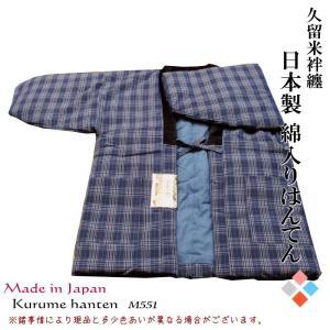 手づくり 久留米半天 日本製 紳士 フリーサイズ 柄81 半纏 袢纏 綿入りはんてん どてら kamoya529