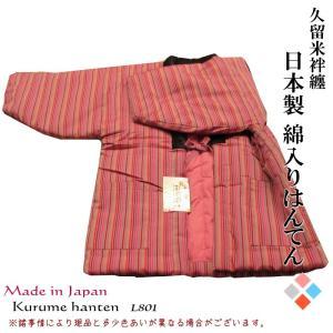 手づくり 久留米半天 日本製 婦人 フリーサイズ 柄801 半纏 袢纏 綿入りはんてん どてら kamoya529