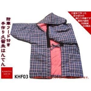 日本製 特注 フード付き 手づくり 久留米半天 婦人 602 フリーサイズ 頭巾 半纏 袢纏 はんてん 綿入り 半天 どてら 防災頭巾|kamoya529