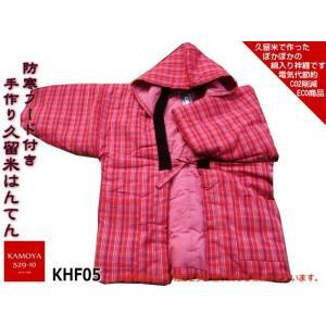 日本製 特注 フード付き 手づくり 久留米半天 婦人 603 フリーサイズ 頭巾 半纏 袢纏 はんてん 綿入り 半天 どてら 防災頭巾|kamoya529