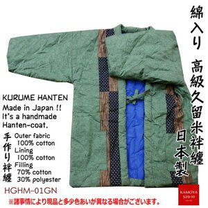 手づくり 高級久留米半天 日本製 男女兼用 グリーン フリーサイズ 165-185cm 半纏 袢纏 綿入りはんてん どてら|kamoya529