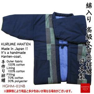 手づくり 高級久留米半天 日本製 男女兼用 ネイビー フリーサイズ 165-185cm 半纏 袢纏 綿入りはんてん どてら|kamoya529