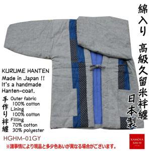 手づくり 高級久留米半天 日本製 男女兼用 グレイ フリーサイズ 165-185cm 半纏 袢纏 綿入りはんてん どてら|kamoya529