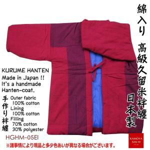 手づくり 高級久留米半天 日本製 男女兼用 エンジ フリーサイズ 165-185cm 半纏 袢纏 綿入りはんてん どてら|kamoya529