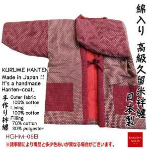 手づくり 高級久留米半天 日本製 婦人 エンジ フリーサイズ 154-162cm前後 半纏 袢纏 綿入りはんてん どてら|kamoya529