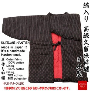 手づくり 高級久留米半天 日本製 婦人 ブラック フリーサイズ 154-162cm前後 半纏 袢纏 綿入りはんてん どてら|kamoya529