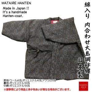 日本製 前合せ 打ち合わせ 婦人 フリーサイズ 半纏 袢纏 はんてん 綿入り 半天 どてら 大島調|kamoya529