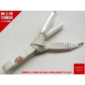 羽織紐 紳士 白 平 化繊 成人式 結婚式 お祭りの黒紋付 レターパックプラス対応|kamoya529