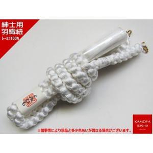 羽織紐 紳士 白 丸 化繊 成人式 結婚式 お祭りの黒紋付  レターパックプラス対応|kamoya529